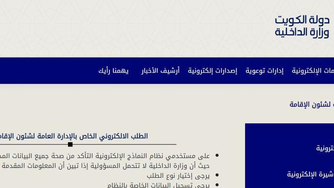تحميل نماذج الشئون والجوازات بالكويت