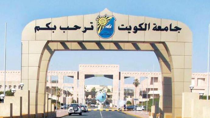 رابط تسجيل دخول جامعة الكويت portal.ku.edu.kw login