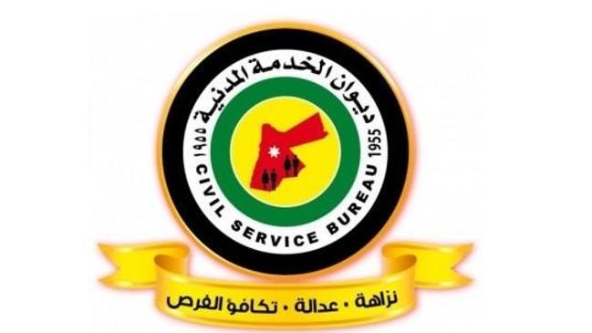 طريقة التسجيل في ديوان الخدمة المدنية الكويت  - كراسة