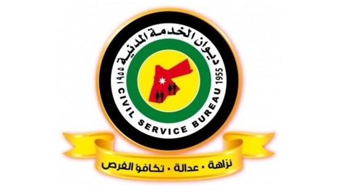 طريقة التسجيل في ديوان الخدمة المدنية الكويت