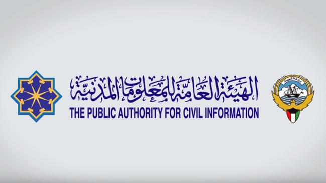 رقم الهيئة العامة للمعلومات المدنية الكويت  - كراسة