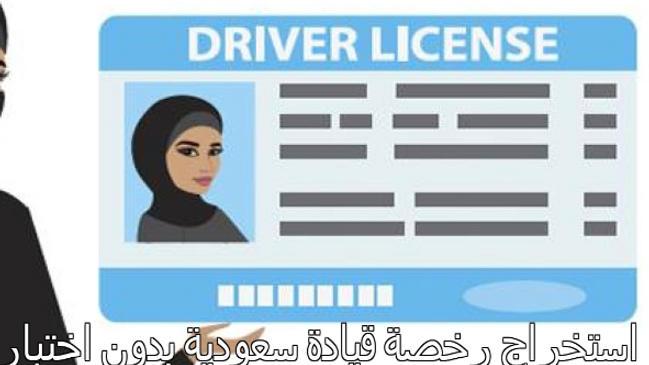 استخراج رخصة قيادة سعودية بدون اختبار - كراسة