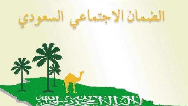 رابط تحديث الضمان الاجتماعي الجديد من وزارة الموارد البشرية السعودية - كراسة