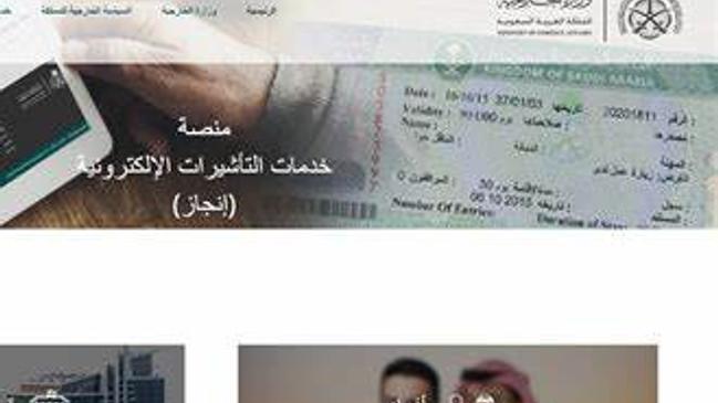 الاستعلام عن صدور تأشيرة من القنصلية السعودية - كراسة