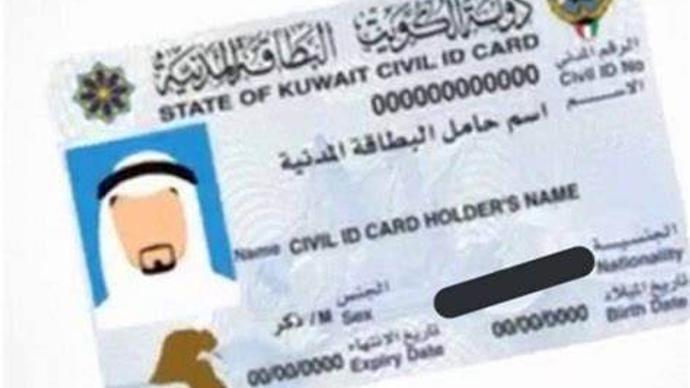 الاستعلام عن البطاقة المدنية في الكويت