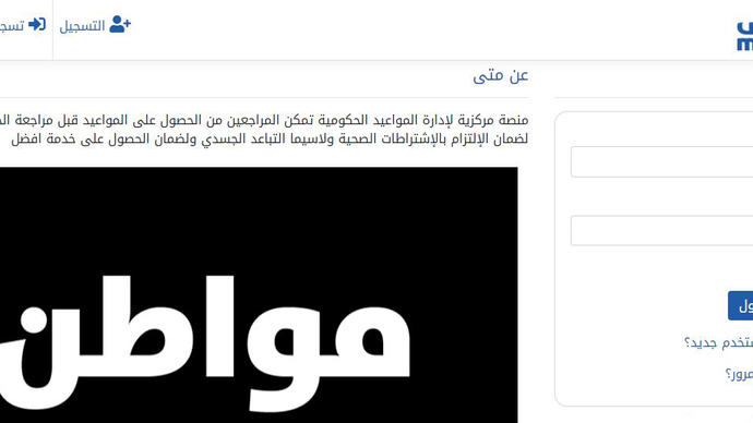 استعلام عن موعد وزارة التجارة .. حجز موعد وزارة التجارة مجمع الوزارات الكويت