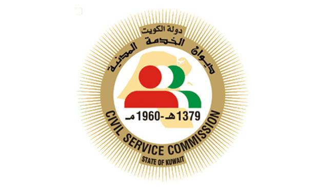 ديوان الخدمة المدنية الكويت CSC تسجيل دخول الخدمات - كراسة