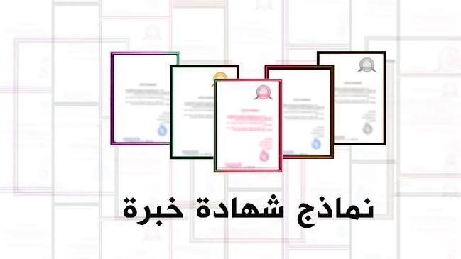 نموذج شهادة خبرة doc - كراسة