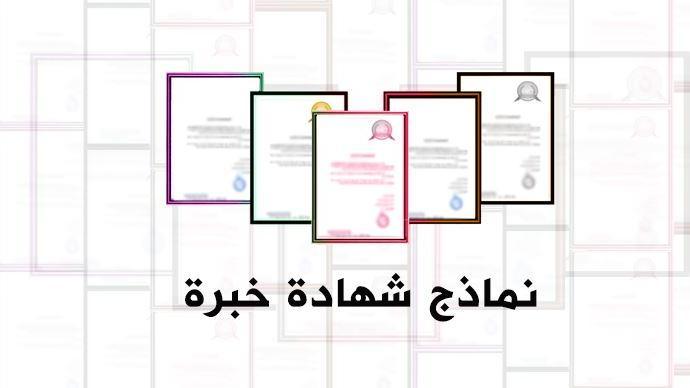 نموذج شهادة خبرة doc