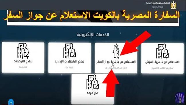 الاستعلام عن جواز السفر السفارة المصرية الكويت - كراسة