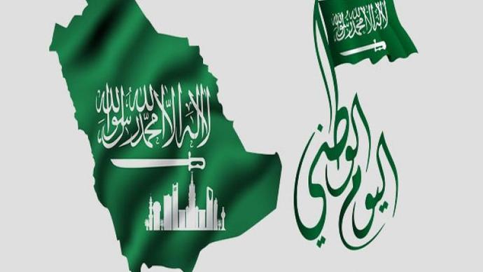 عبارات قصيرة عن اليوم الوطني 91 للملكة العربية السعودية 1443
