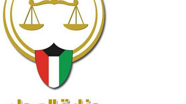 الاستعلام عن القضايا المرفوعة ضدكم في دولة الكويت  - كراسة