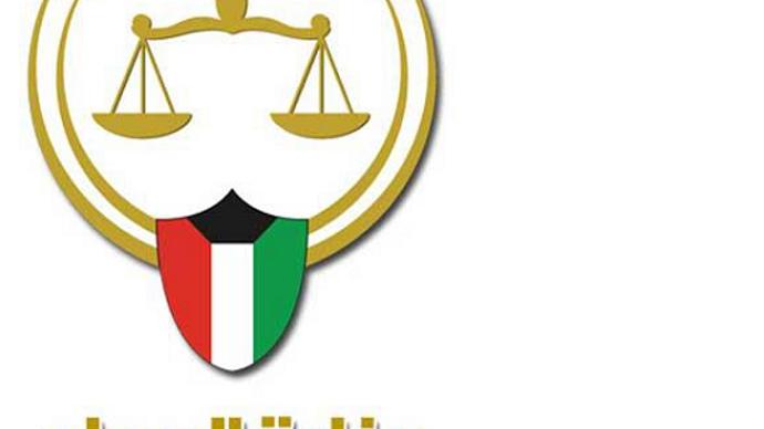 الاستعلام عن القضايا المرفوعة ضدكم في دولة الكويت