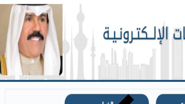 الاستعلام القضائي بالرقم المدني والرقم الآلي في الكويت - كراسة