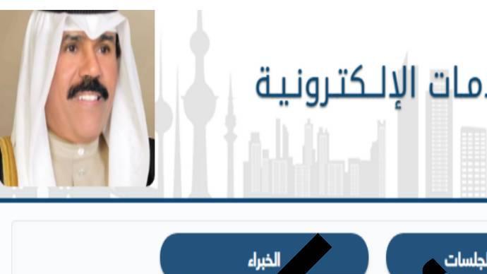 الاستعلام القضائي بالرقم المدني والرقم الآلي في الكويت