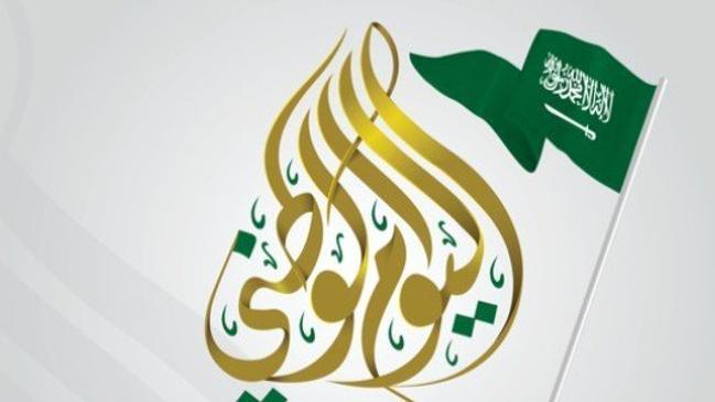 كلام لليوم الوطني السعودي1443 جديد ومؤثر  - كراسة