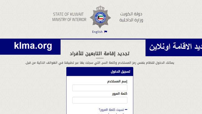 تجديد الاقامة اون لاين الكويت .. البوابة الالكترونية الرسمية لدولة الكويت خدمة تجديد - كراسة