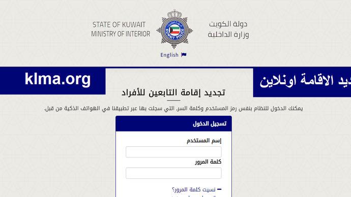 تجديد الاقامة اون لاين الكويت .. البوابة الالكترونية الرسمية لدولة الكويت خدمة تجديد