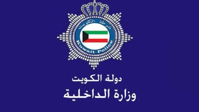 وزارة الداخلية الكويت الإقامات .. تجديد اقامة العاملين والخدم اون لاين - كراسة