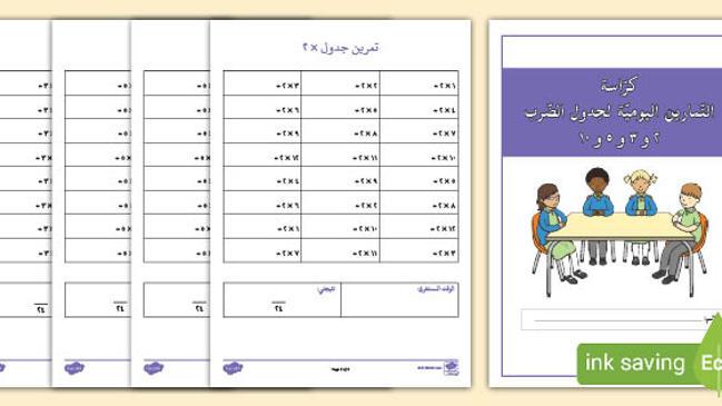 جدول الضرب بالعربي غير محلول - كراسة