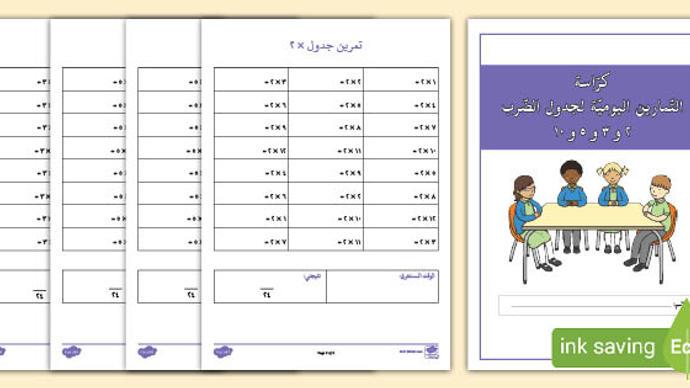 جدول الضرب بالعربي غير محلول