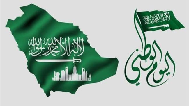 عبارات تهنئة لليوم الوطني السعودي  - كراسة