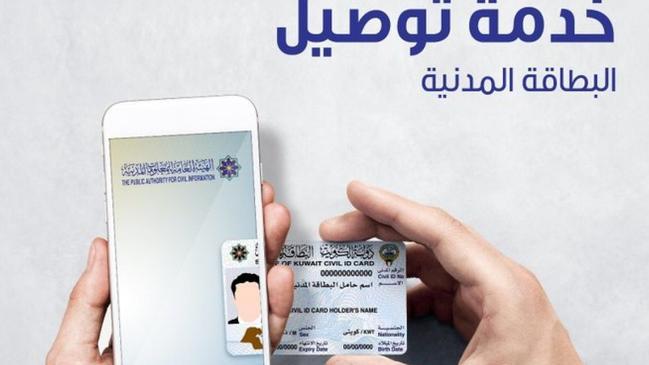 طلب توصيل البطاقة المدنية إلى المنازل في الكويت - كراسة