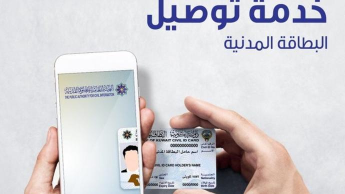طلب توصيل البطاقة المدنية إلى المنازل في الكويت