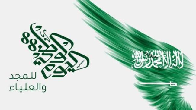 مسجات ورسائل واتس اب العيد الوطني السعودي 91  - كراسة