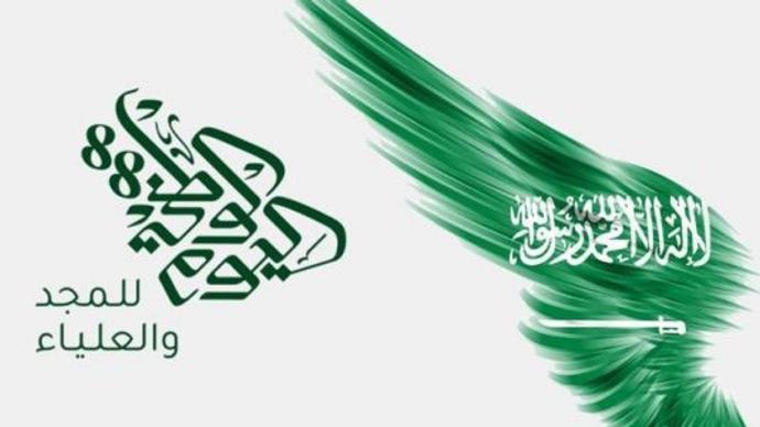 مسجات ورسائل واتس اب العيد الوطني السعودي 91