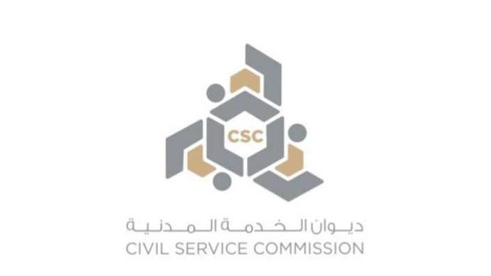 رابط التسجيل على ديوان الخدمة المدنية الكويتي للباحثين عن عمل