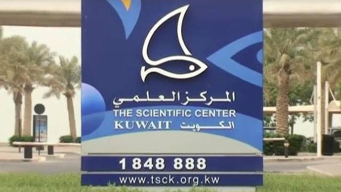 تقرير عن المركز العلمي الكويتي