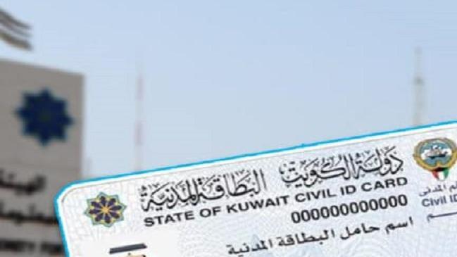 تجديد البطاقة المدنية للكويتي - كراسة