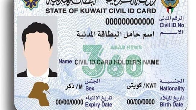 الاستعلام عن البطاقة المدنية بالرقم المدني الكويت - كراسة