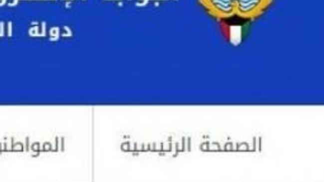 تجديد البطاقة المدنية لغير الكويتي ودفع الرسوم e.gov.kw - كراسة
