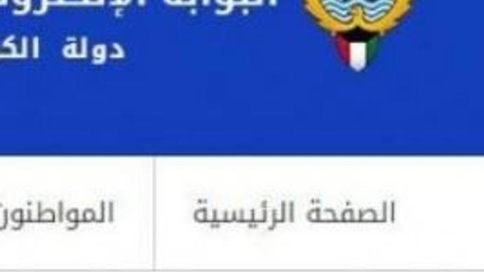تجديد البطاقة المدنية لغير الكويتي ودفع الرسوم e.gov.kw