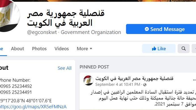 القنصلية المصرية بالكويت .. رابط حجز موعد القنصلية المصرية الكويت egyconskwt.com