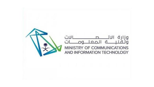وزارة الاتصالات وتقنية المعلومات تسجيل الدخول بالخطوات - كراسة