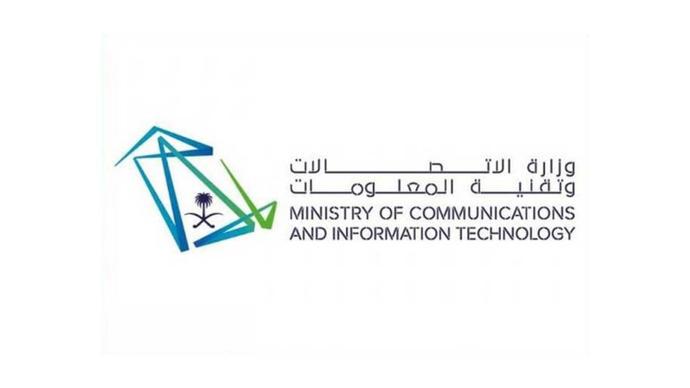 وزارة الاتصالات وتقنية المعلومات تسجيل الدخول بالخطوات