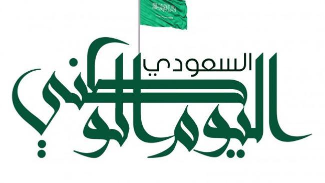 صور وعبارات اليوم الوطني السعودي  - كراسة