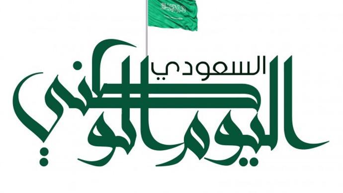 صور وعبارات اليوم الوطني السعودي