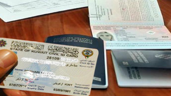موقع وزارة الداخلية الكويت الاقامات