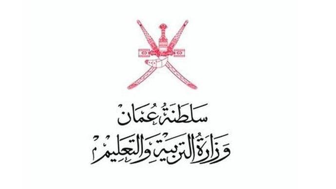 تسجيل تعليم الكبار سلطنة عمان 2020