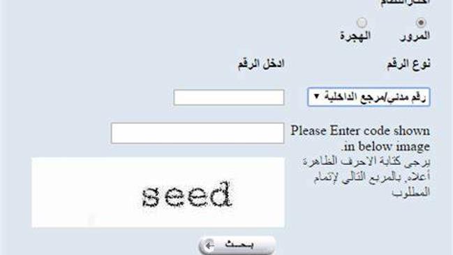 استعلام عن مخالفات المرور في دولة الكويت  - كراسة
