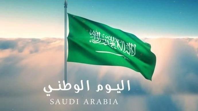 كلام لليوم الوطني السعودي جديد ومميز
