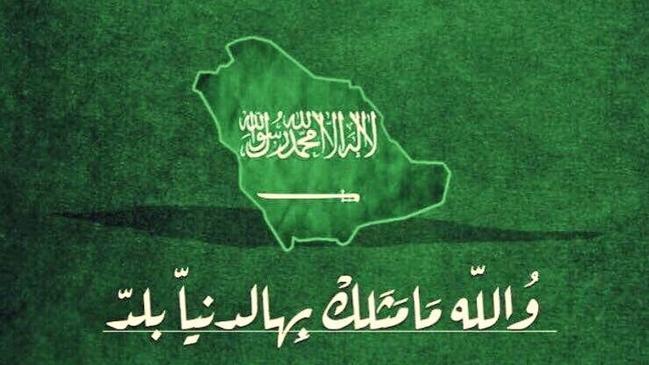عبارات عن المملكة العربية السعودية  - كراسة