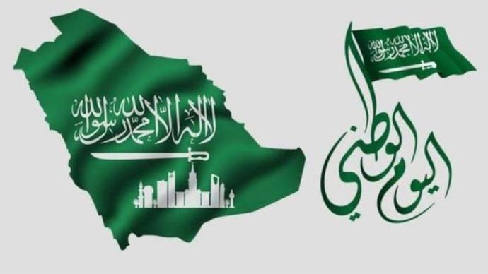 كلمة عن اليوم الوطني السعودي