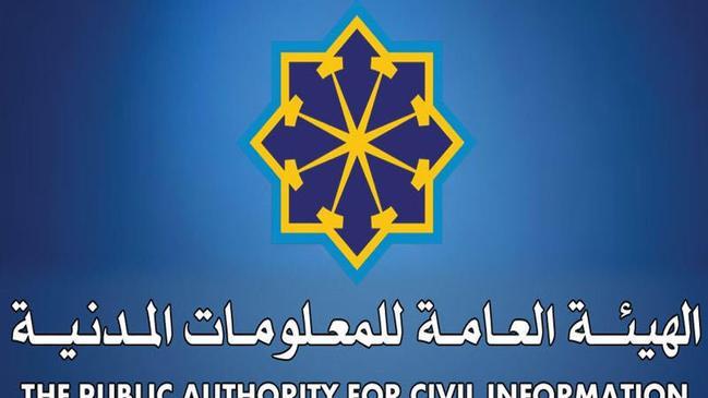 الهيئة العامة للمعلومات المدنية الكويت  - كراسة