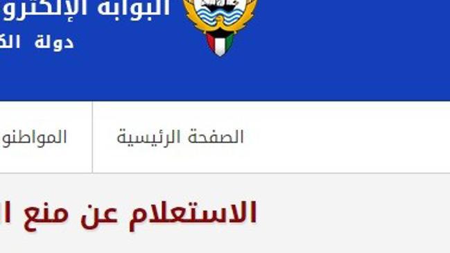 الاستعلام عن منع سفر مطار الكويت بالرقم المدني - كراسة
