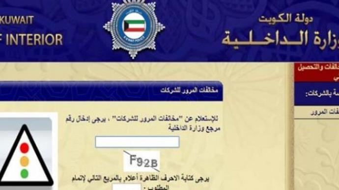 استعلام مخالفات المرور بالرقم المدني ورقم اللوحة الكويت للافراد والشركات